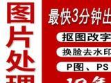 专业P图PS 证件照1修图 改图改字抠图征信PDF