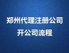 郑州代理注册公司 开公司流程 玖之汇财务
