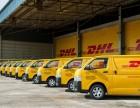 唐山DHL国际快递电话,地址,价格查询,通达全球,仅需两三天