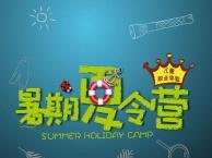 暑假英语培训,短期集训,儿童英语夏令营