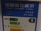 九成新白雪冰柜