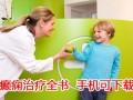 北京哪家儿童癫痫病医院较好 癫痫治疗全书APP
