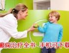 北京癫痫医院哪家比较好 癫痫治疗全书APP