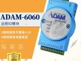 研華ADAM-6060繼電器模塊