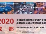 交通設施展2020成都國際交通工程設施展覽會
