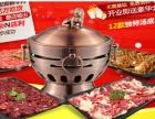 蜜悦士鲜牛肉时尚火锅加盟