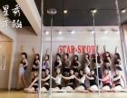 成人零基础学习爵士舞流行舞街舞 教练班钢管舞培训室 星秀舞蹈