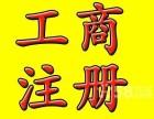 西安各类公司注册 专业会计代理记账 公司变更 注销