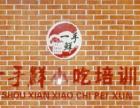 静海小吃培训基地,天津小吃培训推荐一手鲜小吃培训