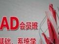 CAD软件培训班 贵阳CAD技能培训班