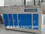 鑫皇环保厂家 专业生产废气处理设备 光氧催化废气净化器