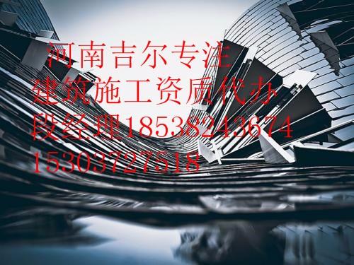 安阳建筑资质办理找河南吉尔段誉安全生产许可证