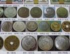 回收老版人民币 银元 古钱币