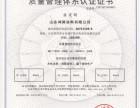 无棣ISO9001体系认证的要求
