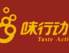 味行动麻辣香锅加盟