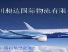 四川昶达航空物流有限公司 -成都较快空运公司,航空