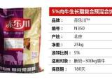 北京赤乐川N350犊乐壮 犊牛育成专用营养饲料