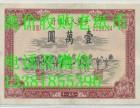 上海老纸币回收(具有收藏价格老版人民币收购)