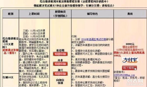 北洋燕园2016天津选调生公务员内部辅导课程开班啦