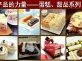 厦门面包蛋糕加盟十大品牌排行榜哪家好?