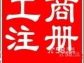 徐汇区代理记账注册信息科技公司就找煜泽财务蒲会计