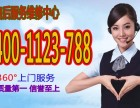 欢迎访问常州帅康燃气灶官方网站各点报修中心售后服务咨询电话