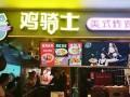 杭州鸡骑士加盟怎么样加盟总店 鸡骑士加盟费多少钱