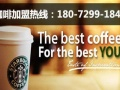 十大咖啡店加盟品牌首选淄博星巴克咖啡店