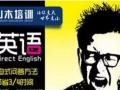旅游英语口语,英国口语实战,英国游学英语,出国口语