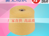 高品质羊毛纱1/16S 高比例 80w20n羊仔毛 纱线