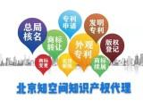 北京知空间全面专利服务