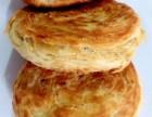晋南油酥烧饼培训学校 晋南油酥饼子技术培训 晋南油酥饼