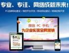湖南网站建设 网页设计 商城网站开发