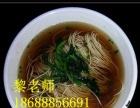 苏式汤面的做法配方 顶正特色面培训机构 臭豆腐加盟