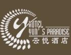 云悦酒店加盟