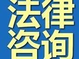 赤峰律师事务所,赤峰法律咨询