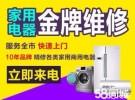 湘潭/燃气灶维修/热水器维修/洗衣机维修//油烟机维修