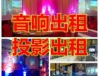 六安皖宁科技投影机/音响出租,跟拍摄像(婚庆.会议.年会等)