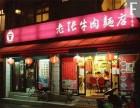 台湾老张牛肉面天津加盟店开业 众多明星联名推荐