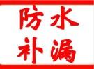 上海防水补漏公司-上海房屋补漏-上海浦东防水补漏-屋顶补漏等