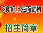 博学上海公务员面试培训班