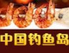 中国钓鱼岛海鲜烧烤 诚邀加盟