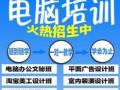 清华印象办公软件 淘宝创业 美工运营推广培训