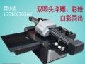 厂家直销平板打印机高精度小型万能打印机性能稳定