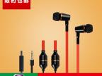 空气导管防辐射 入耳式 立体声耳机  FC12红色手机防辐射耳机批发