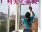 珠江新城猎德花园家政|临江大道家庭搞卫生临时钟点工
