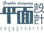 银川哪里有平面广告设计培训学校 PS平面设计班 推荐就业班