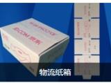 苏州哪里有提供物流纸箱订做_物流纸箱代理