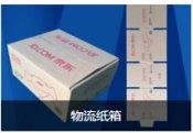物流纸箱厂家直销物流纸箱市场价