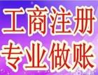 代办津南区酒店管理公司注册税务备案银行开户代理记账